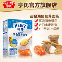 Heinz Heinz Super Gold athletes excellent marine fish nutrition Noodles 256g baby nutritional Auxiliary Baby noodles