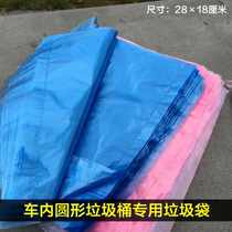 Car garbage bag 28 x 18 cm round car trash matching garbage bag debris bag paper dust bag