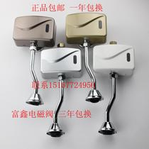 Special Ming equipment induction urinal urinal sensor automatic induction urinal induction flush valve