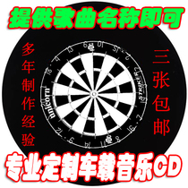 Car CD music car production disc burning song song self-selected black gel disc set to be made without damage.