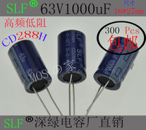 Aluminum electrolytic capacitor 63V 1000UF high frequency low resistance CD288 63V1000uF dark green (SLF) 16*27