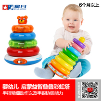 Star Moon baby Rainbow Tower ring stacked Music tumbler 0-1 years old puzzle Enlightenment toys