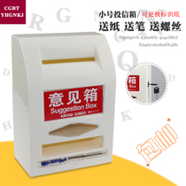Small wall suggestion box with lock complaint box waterproof suggestion boxes ticket box voicemail report box