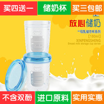 Breast milk storage Cup snack cup complementary Cup buy 2 Send conversion head with wide mouth sucker breast milk storage