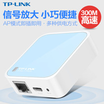 TP-LINK Mini wireless router AP home portable wired to WIFI signal amplifier relay TL-WR802N high-speed fiber unlimited Telecom Mobile Unicom broadband