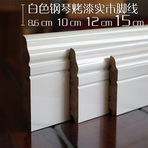 Senior solid wood antique baseboard natural solid wood corner line solid wood floor foot line 12 cm White
