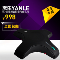 Yanle Yue YL-X1-high power 360 pickup USB video conference omni-directional microphone echo cancellation