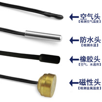 Often new temperature sensor temperature probe thermostat accessories sensor with probe omfspir6gs
