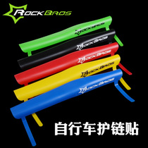 Rock Brothers mountain bike chain stick dead flying road car chain protective stickers frame protective stickers riding