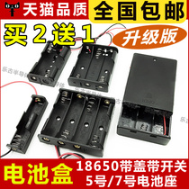 Battery Box Battery Holder No. 186505th Seventh 1 section 2 section 3 Section 4 section 6 Section 8 5th No. 7th belt Switch