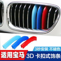 Suitable for BMW new 3 5 Series x5x6x3x4x1 modified mesh three-color stickers trim 320 525li interior