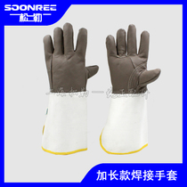 Songle electric welding machine argon arc welding machine welding gloves high wear-resistant imitation leather plus long welding gloves