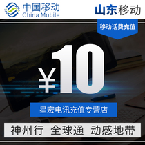 The official Fast Charge Shandong mobile phone recharge 10 yuan automatic fast charge instant arrival