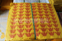 Burning paper paper money yellow papers money sacrifice ancestral Funeral supplies grave yellow paper ultra-low price wholesale