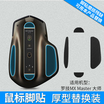 Sheng kaiao applicable Logitech mx master Mouse foot pad master foot pad mx1000 patch pad