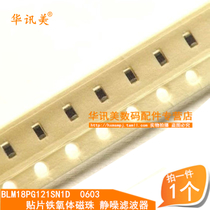 0603 SMD ferrite Bead 2A Large current magnetic bead BLM18PG121SN1D static noise filter