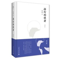 Spot Xinmin said: holding the lamp Messenger (updated edition) Liu wo editor Guangxi Normal University Press 17 9
