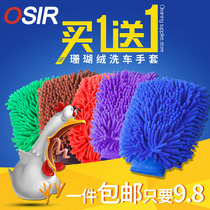 Car Wash Car double-sided waterproof chenille gloves rags coral plush thickening plus velvet special winter tools