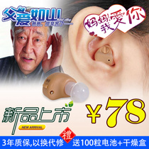 Send 100 battery drying box xinerkang AXON device hearing elderly sound amplifier ear stealth