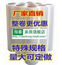 Greenhouse film insulation film waterproof transparent dust-proof film packaging decoration agricultural thickened vegetable greenhouse plastic film