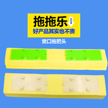 Drag and Drop 3 plastic cotton Drag head sponge drag head to replace the sea cotton Head cotton cloth folding wide mouth