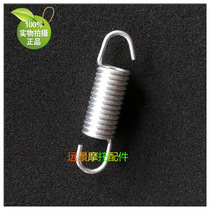 High quality motorcycle accessories drill leopard hj125k Silver Leopard GN125 EN125 rear brake lever return spring