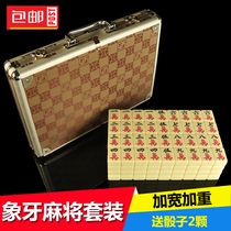 Non-machine to play ivory serotonin Mahjong first class 38mm-42mm household Seiko Mahjong Set