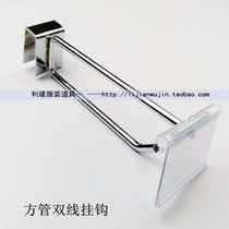 Square Tube Two-wire hook shelf square tube hook double-wire hook dual-line hooked mobile phone accessories hook Jewelry Hooks