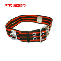 High-rise escape belt 97 firefighter safety belt safety belt escape belt Fire Brigade high-rise escape belt