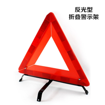 Car tripod warning sign vehicle tripod car fault reflective parking warning sign dangerous car triangle