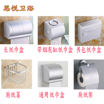 Punch-free nail-free space aluminum roll cartridge carton closed waterproof bag paper towel box frame roll toilet paper 蒌.