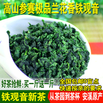 New tea Tieguanyin Anxi Tieguanyin tea orchid fragrance-rich type Guanyin Wang 500g spring tea