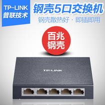 TP-LINK 5-port switch network communicator splitter shunt HUB five-port steel shell hub