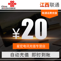 The official Fast Charge Jiangxi Unicom prepaid recharge 20 yuan automatic fast charge instant arrival