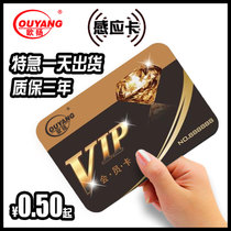 Induction IC card printing card custom two-dimensional fire TK4100 membership card Fudan IC chip M1 stored value ID card custom