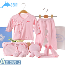 Bei Kiss Baby Gift Box pure cotton baby clothes 11 set baby set B1016
