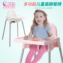 Childrens multifunctional dining chair suitable for home baby chair baby dining chair seat safety table baby meal tables and chairs