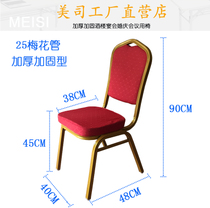 Banquet chair hotel banquet chair wedding meeting VIP Chair General Chair dining table chair restaurant chair reinforcement thickening wholesale