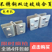 Promotion 304 stainless steel glass door hinge hinge not open hole double glass clip cabinet hinge Square free open hole