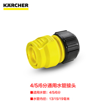 Imported Germany Karcher Karcher gardening high pressure washing machine water gun water pipe universal quick connector set