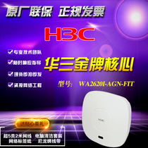 H3C wa2620i-AGN-FIT series indoor loading type 802 11n wireless access equipment