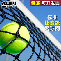 Professional game tennis network standard high-end doubles tennis court blocking outdoor rain sunscreen training network