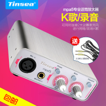 Tinsea mpa5 professional microphone amplifier speaker MPA computer recording K song 48V phantom power