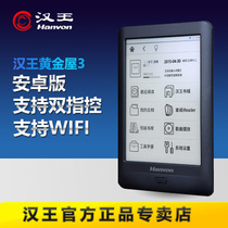 Hanwang electronic paper book Gold House 3 e-book ink backlight e-book reader ink screen touch screen 8G