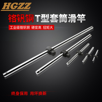 HGZZ Hirota sliding Rod sleeve connecting rod T-bar connecting rod sleeve wrench heavy-duty auto repair hardware tools