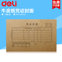 Deli financial supplies cover Kraft Paper cover voucher cover 25 sets package 220*140mm