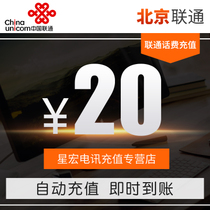 The official fast charge Beijing Unicom prepaid recharge 20 yuan automatic fast charge instant arrival