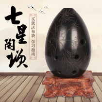Seven star 埙 musical instrument beginner eight hole pear 埙 introductory practice playing black pottery 埙 pronunciation