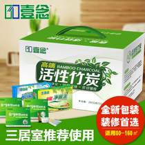 One read 3 bedroom package contains (active bamboo charcoal + diatom pure + net aldehyde King + 3 box detection box) suitable 80-120㎡