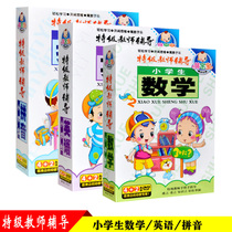 Learn Pinyin dvd primary school textbook teacher tutoring first grade Chinese mathematics English abc genuine video disc